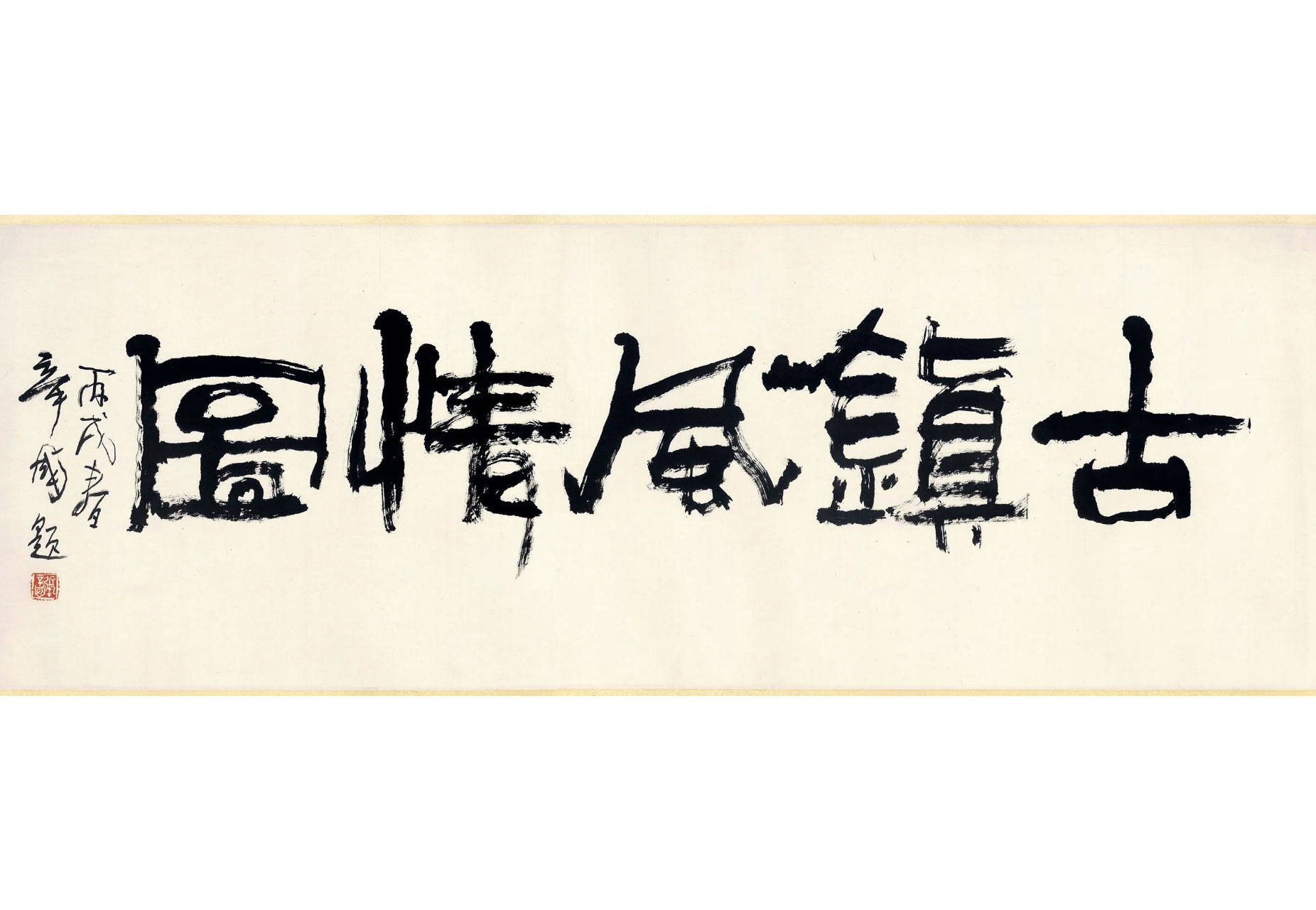 辛集版清明上河图:《古镇风情图》三十米长卷展现百年前辛集民俗风情