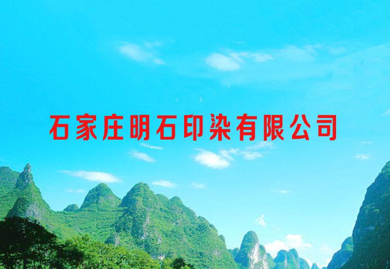 石家庄明石印染有限公司节能减排和产品升级改造项目的设备升级改造项目环境影响评价二次公示