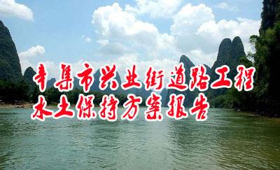 辛集市兴业街(盛园路~妍园路)道路工程水土保持方案报告表公示