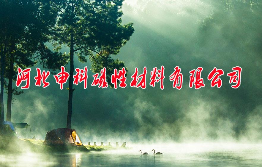 河北申科磁性材料有限公司建设申科电子科技园(一期)磁性材料项目水土保持方案报告表公示