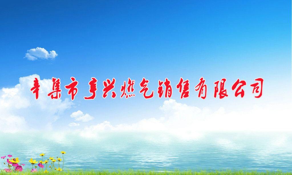 辛集市亨兴燃气销售有限公司新建加油加气站项目水土保持方案报告表公示